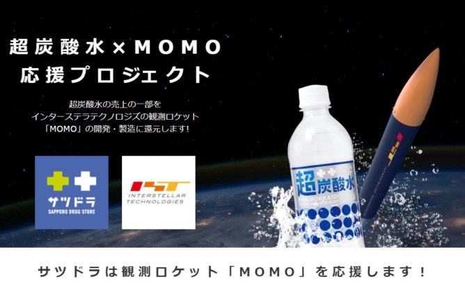 北海道から宇宙へ!「超炭酸水×MOMO応援プロジェクト」開始