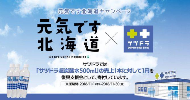 """北海道胆振東部地震""""店頭募金""""および""""元気です北海道キャンペーン""""による義援金を寄付"""