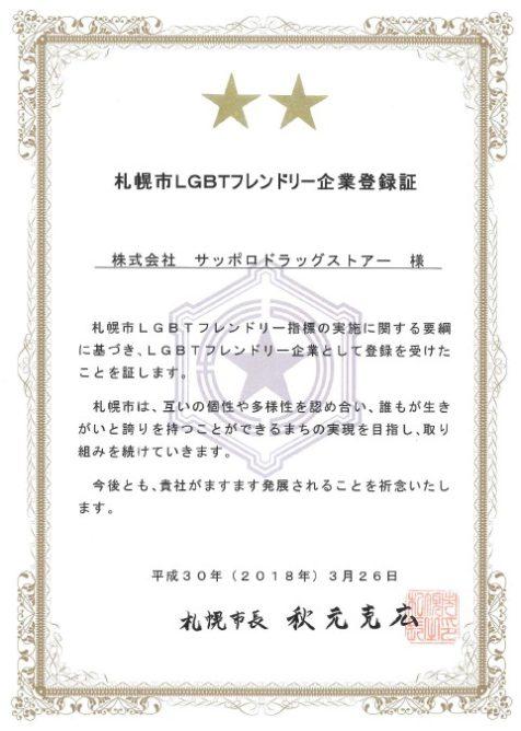 「札幌市LGBTフレンドリー企業」に登録