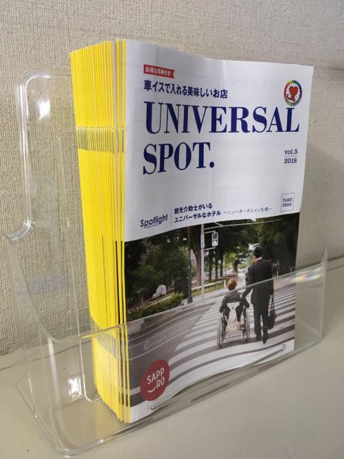 「UNIVERSAL SPOT」協賛(車イス利用者に向けた移動外出支援情報の提供)