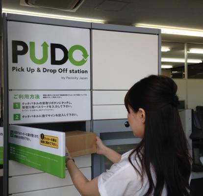 お客さまの利便性、宅配便の再配達の社会課題軽減に向け「宅配便ロッカー」設置