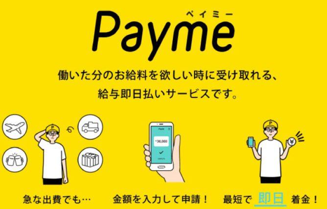 給与即日払いサービス「Payme(ペイミー)」を導入