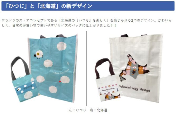 地域の学生とコラボしたオリジナルショッピングバッグを発売