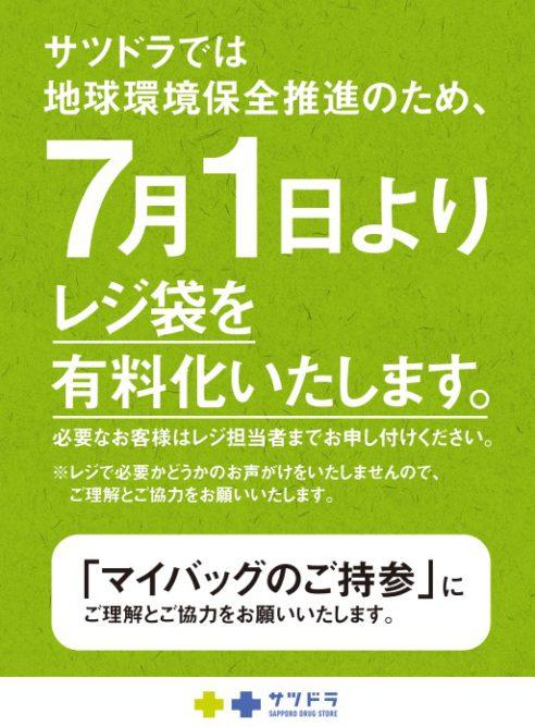 レジ袋有料化を機に北海道の環境保護活動に還元