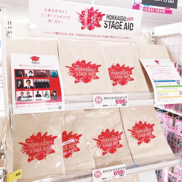 「HOKKAIDO STAGE AID2020」を応援