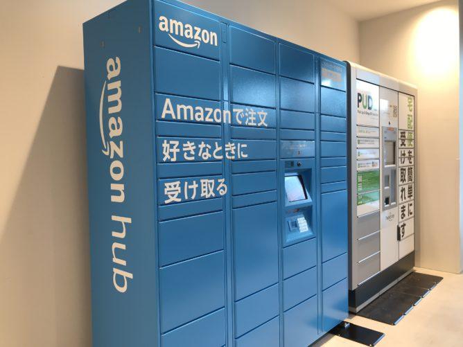 サツドラ店舗に「Amazon Hub ロッカー」を設置