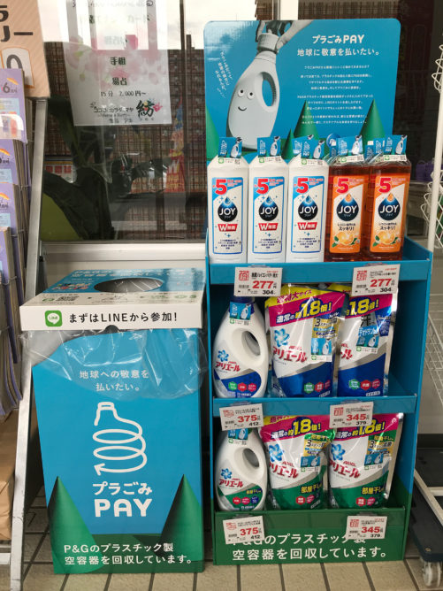 循環社会を目指して…、「プラごみPAY」を北海道地域限定トライアルを実施