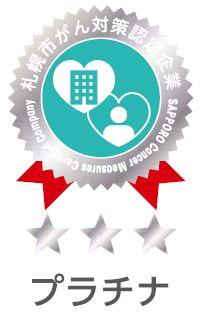 産業保健師が従業員の心身の健康をサポート