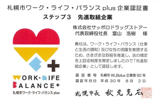 「札幌市ワーク・ライフ・バランスplus企業」に認証