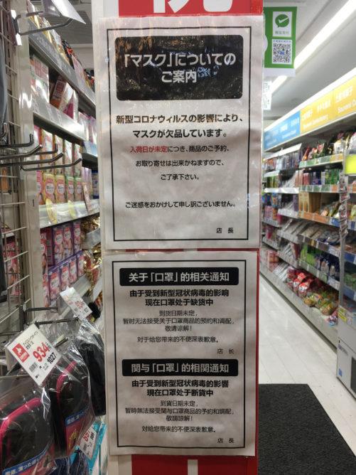 開店時の新型コロナ関連商品の販売方法を見直し、SNSで情報を発信