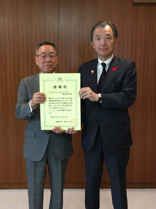 2018年9月胆振東部地震の災害物資を札幌市に寄贈