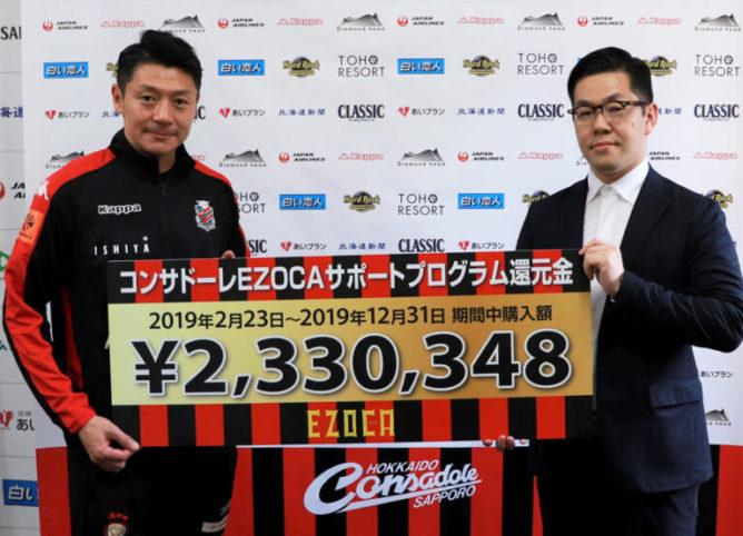 北海道共通ポイントカード「EZOCA」を利用し、地元スポーツチームへ還元