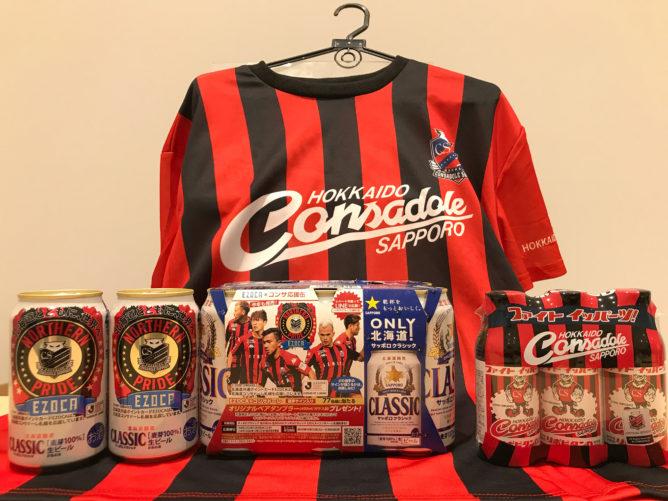 地元のスポーツチームを応援するコラボ商品を発売